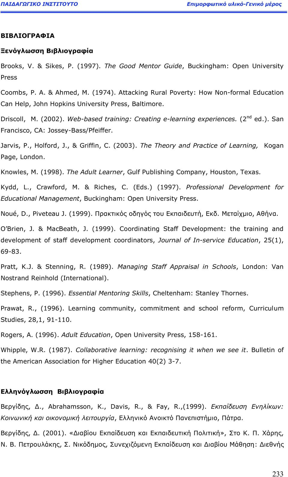 Jarvis, P., Holford, J., & Griffin, C. (2003). The Theory and Practice of Learning, Kogan Page, London. Knowles, M. (1998). The Adult Learner, Gulf Publishing Company, Houston, Texas. Kydd, L.