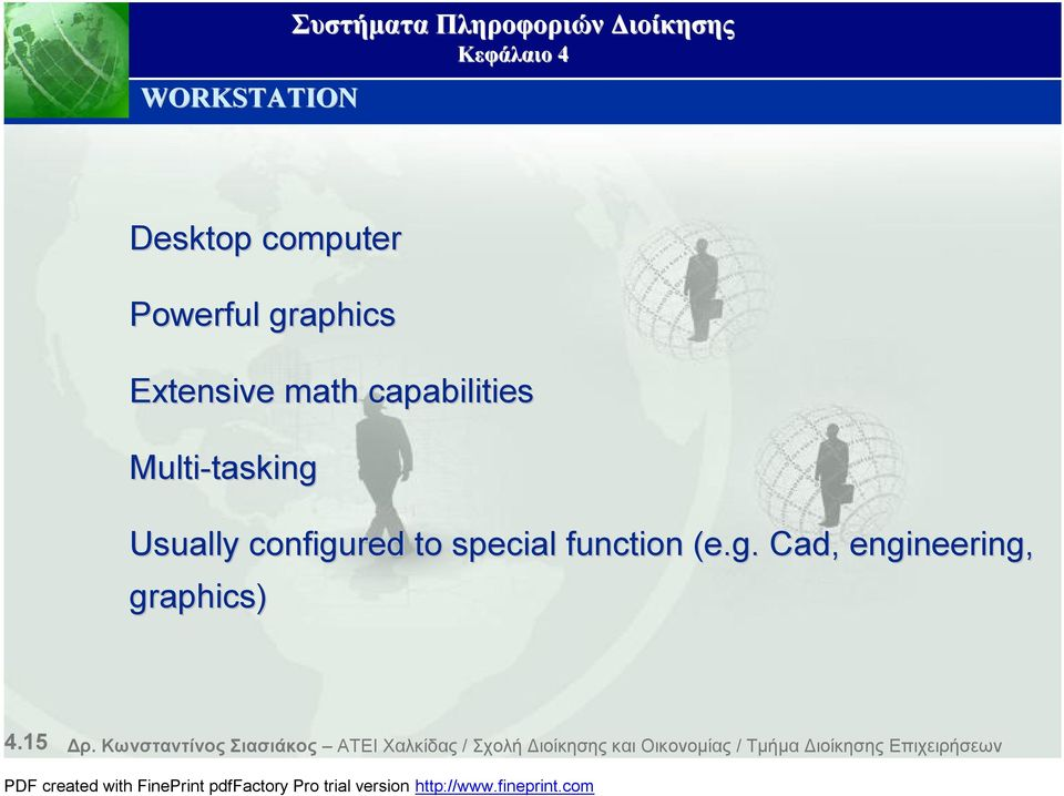 to special function (e.g. Cad, engineering, graphics) 4.15 Δρ.