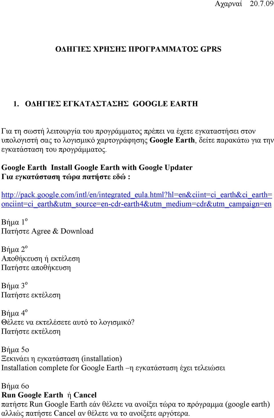 του προγράμματος. Google Earth Install Google Earth with Google Updater Για εγκατάσταση τώρα πατήστε εδώ : http://pack.google.com/intl/en/integrated_eula.html?