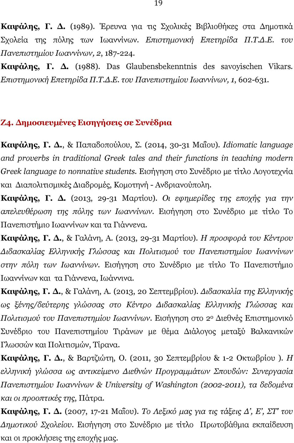 (2014, 30-31 Μαΐου). Idiomatic language and proverbs in traditional Greek tales and their functions in teaching modern Greek language to nonnative students.