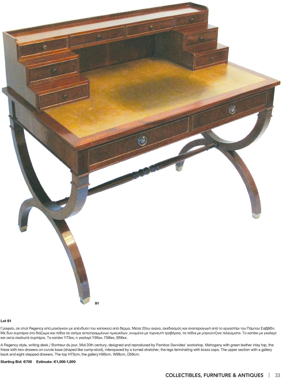 Το καπάκι Υ73εκ, η γκαλερί Υ96εκ. Π98εκ, Β58εκ. A Regency style, writing desk / Bonheur du jour. Mid 20th century, designed and reproduced by Pambos Savvides workshop.