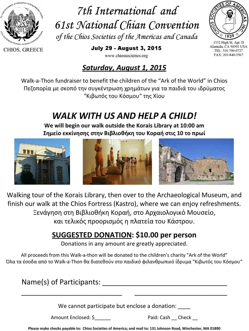 We will begin our walk outside the Korais Library at 10:00 am Σημείο εκκίνησης στην Βιβλιοθήκη του Κοραή στις 10 το πρωί Walking tour of the Korais Library, then over to the Archaeological Museum,