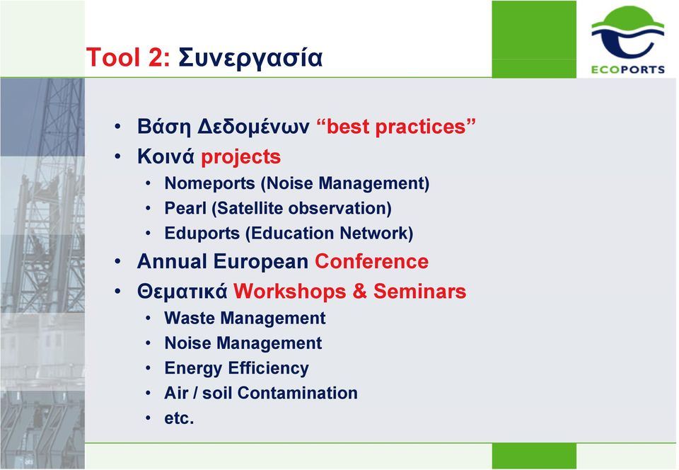 (Education Network) Annual European Conference Θεματικά Workshops &