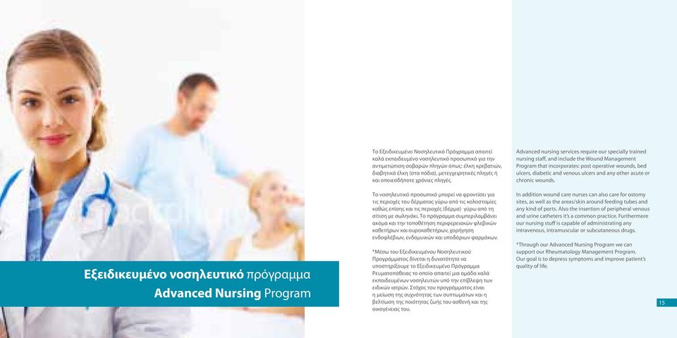 Advanced nursing services require our specially trained nursing staff, and include the Wound Management Program that incorporates: post operative wounds, bed ulcers, diabetic and venous ulcers and