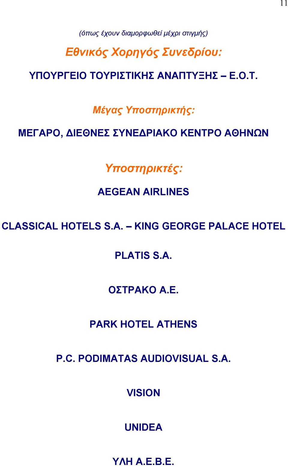 ΑΘΗΝΩΝ Υποστηρικτές: AEGEAN AIRLINES CLASSICAL HOTELS S.A. KING GEORGE PALACE HOTEL PLATIS S.