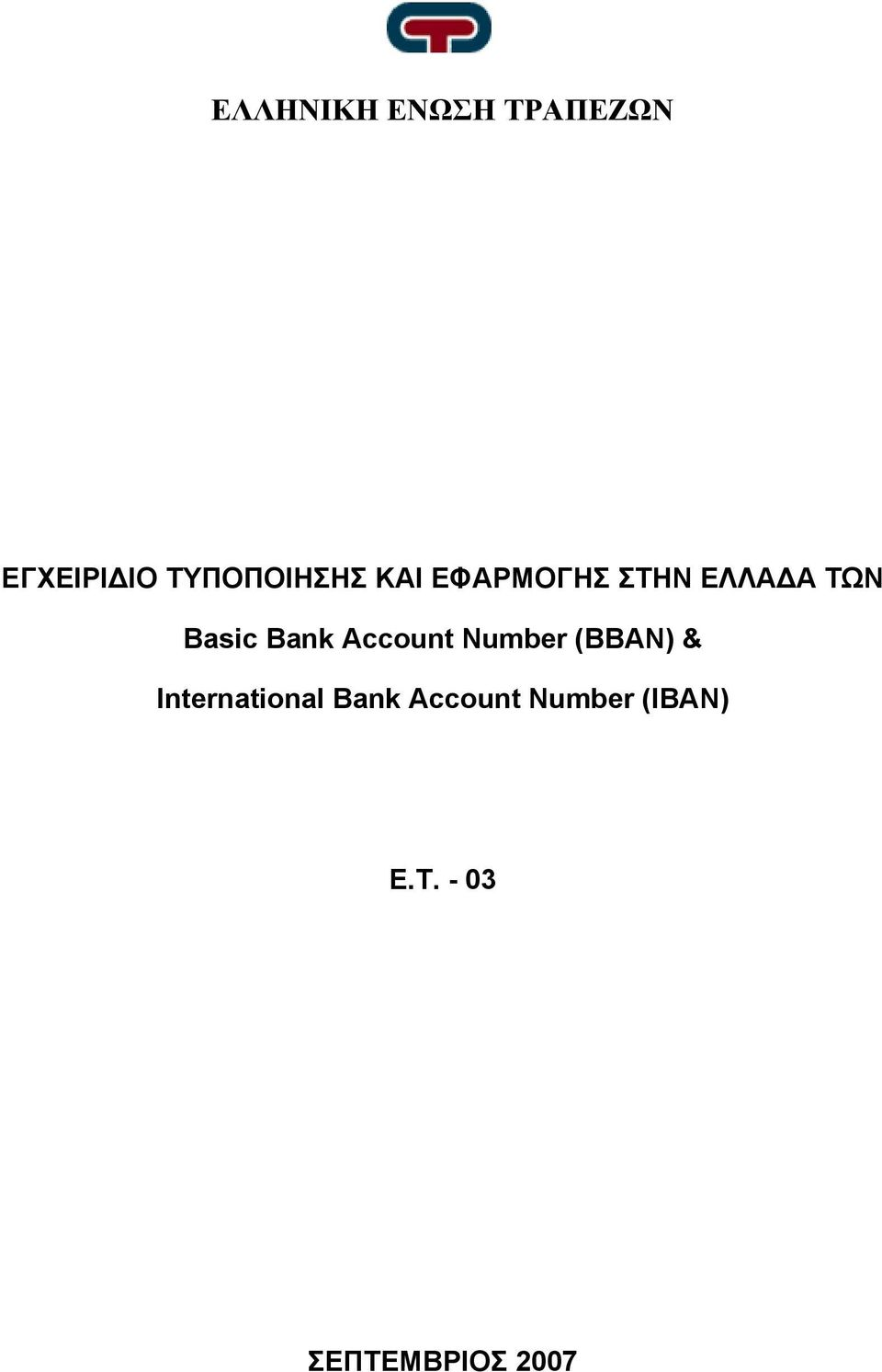 Basic Bank Account Number (BBAN) &