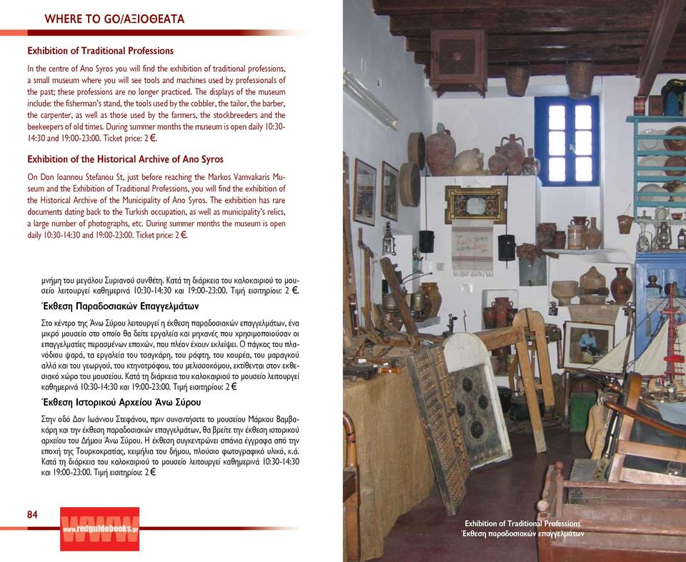The displays of the museum include: the fisherman s stand, the tools used by the cobbler, the tailor, the barber, the carpenter, as well as those used by the farmers, the stockbreeders and the