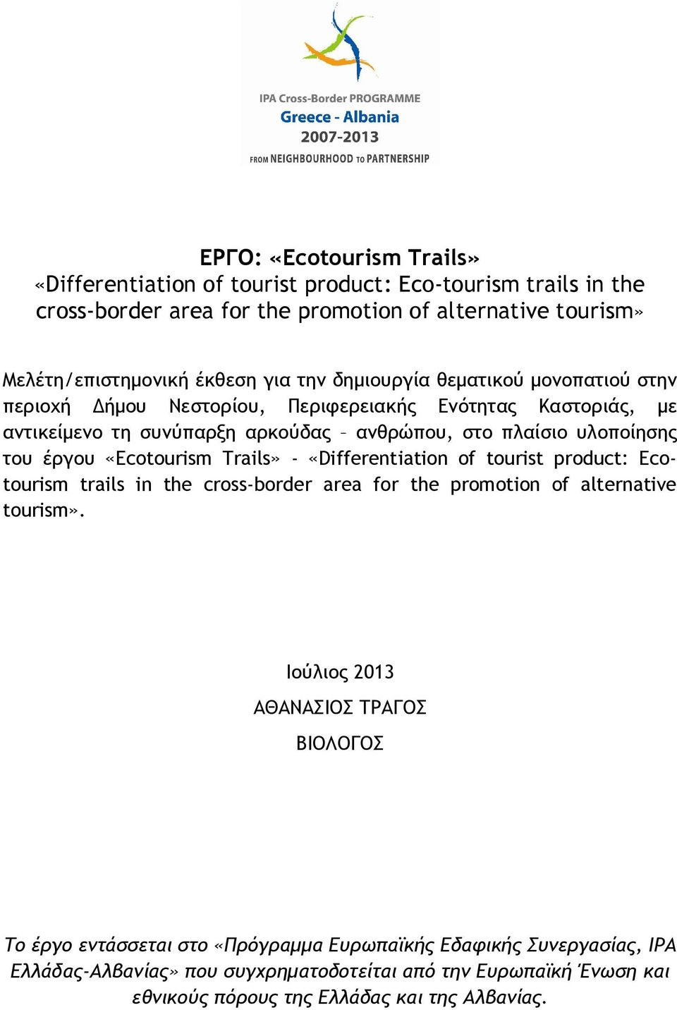 «Ecotourism Trails» - «Differentiation of tourist product: Ecotourism trails in the cross-border area for the promotion of alternative tourism».