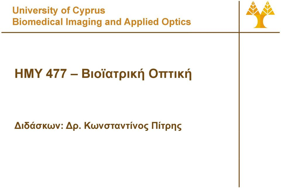 Applied Optics HMY 477