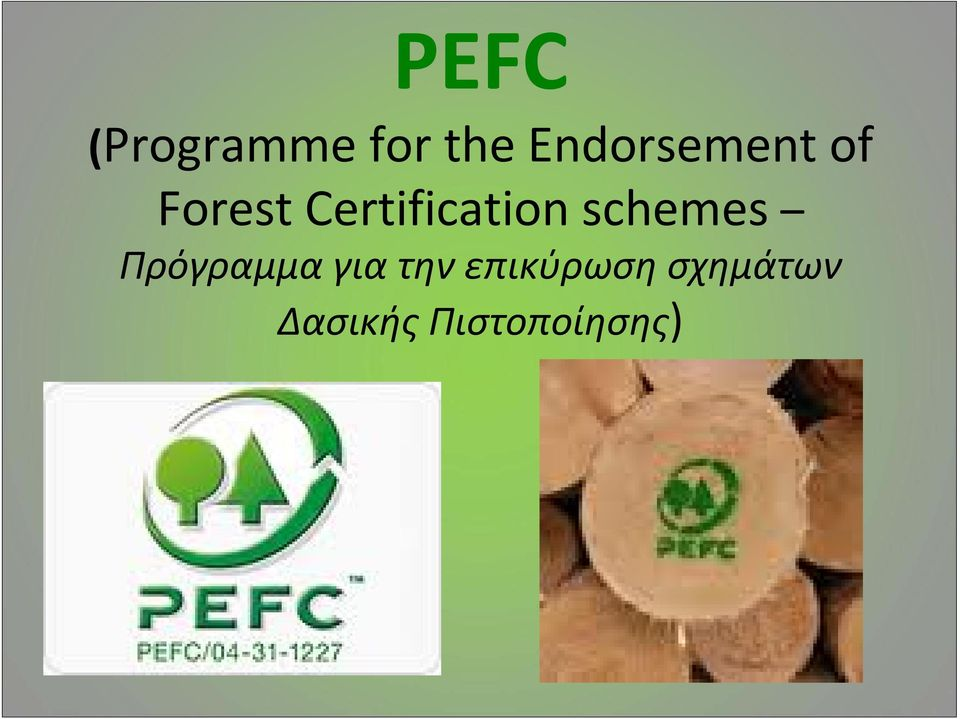Certification schemes Πρόγραμμα