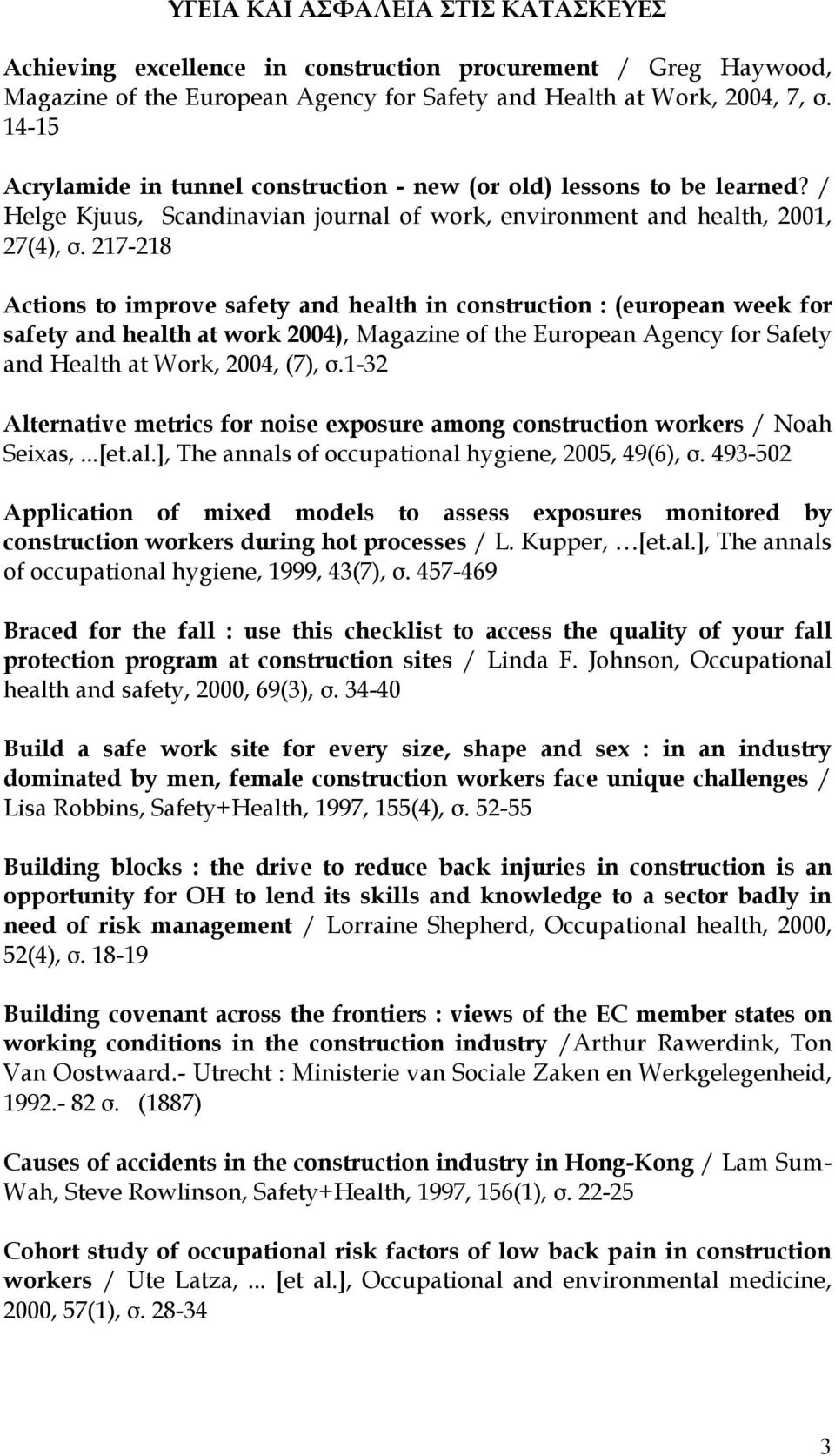 217-218 Actions to improve safety and health in construction : (european week for safety and health at work 2004), Magazine of the European Agency for Safety and Health at Work, 2004, (7), σ.