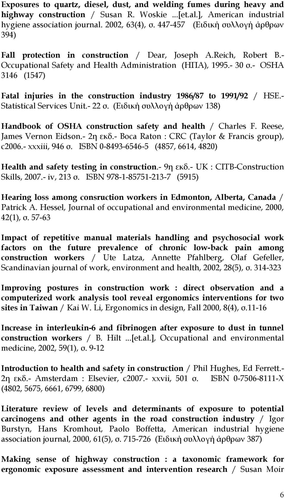 - OSHA 3146 (1547) Fatal injuries in the construction industry 1986/87 to 1991/92 / HSE.- Statistical Services Unit.- 22 σ.