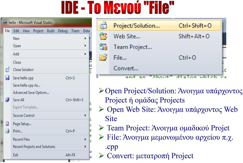 Site Team Project: Άνοιγμα ομαδικού Projet File: