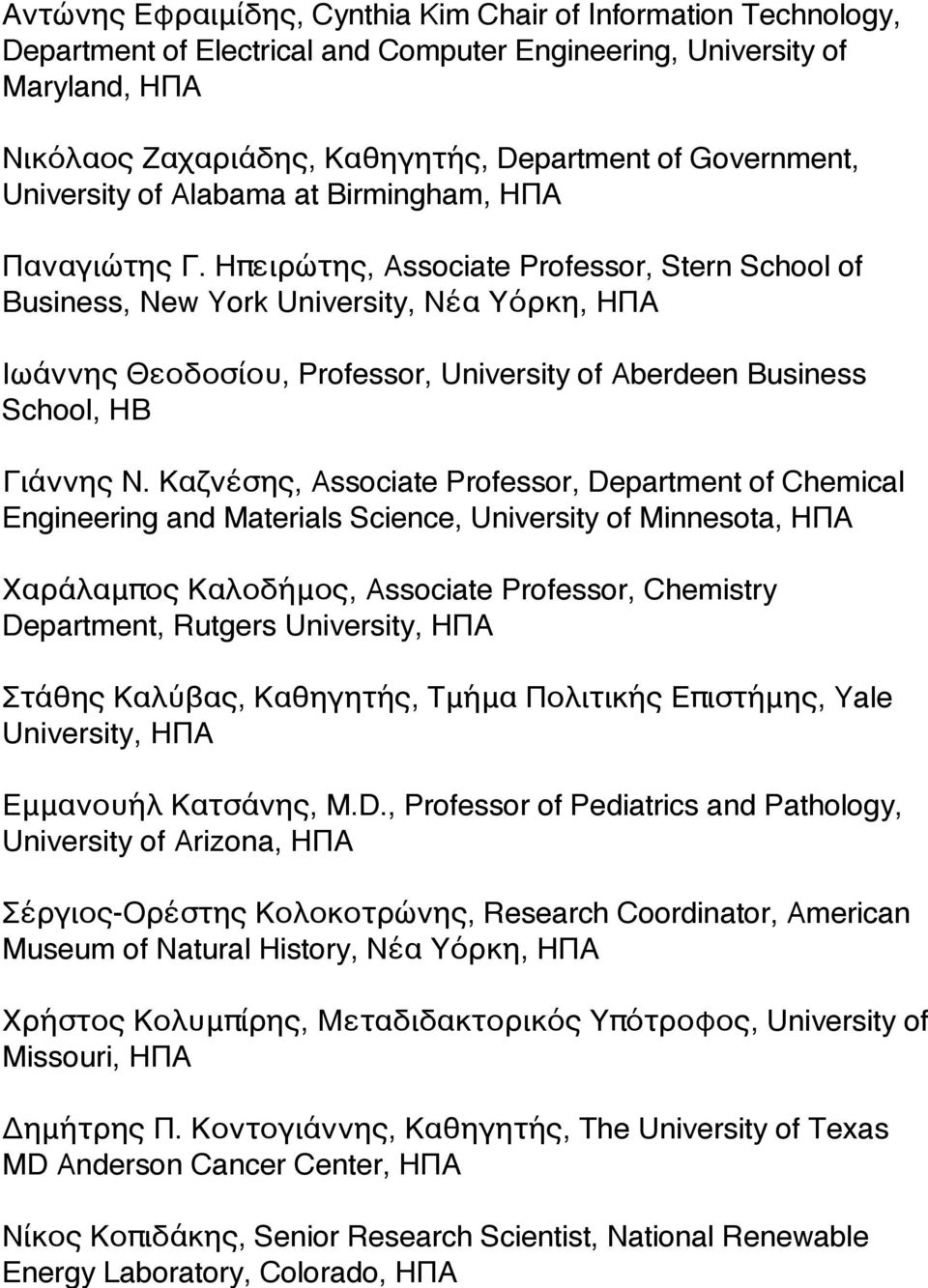 Ηπειρώτης, Associate Professor, Stern School of Business, New York University, Νέα Υόρκη, ΗΠΑ Ιωάννης Θεοδοσίου, Professor, University of Aberdeen Business School, ΗΒ Γιάννης Ν.