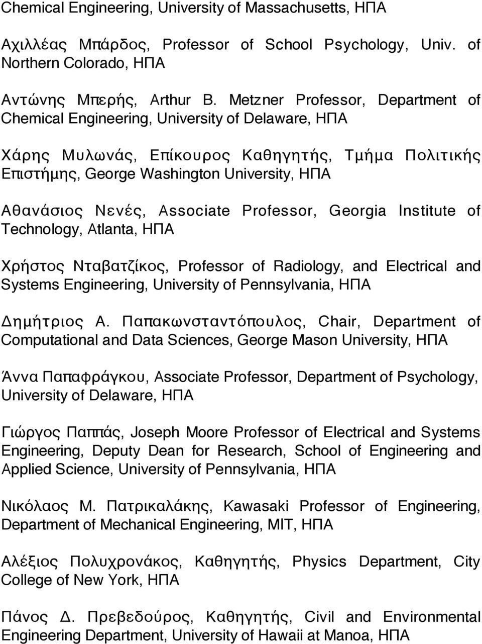 Associate Professor, Georgia Institute of Technology, Atlanta, ΗΠΑ Χρήστος Νταβατζίκος, Professor of Radiology, and Electrical and Systems Engineering, University of Pennsylvania, ΗΠΑ Δημήτριος Α.