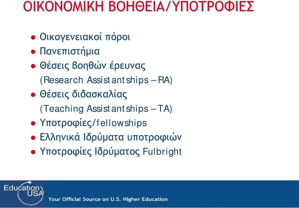 RA) Θέσεις διδασκαλίας (Teaching Assistantships TA)
