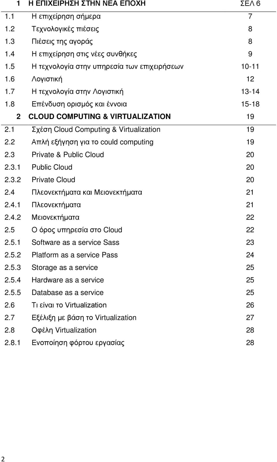1 Σχέση Cloud Computing & Virtualization 19 2.2 Απλή εξήγηση για το could computing 19 2.3 Private & Public Cloud 20 2.3.1 Public Cloud 20 2.3.2 Private Cloud 20 2.