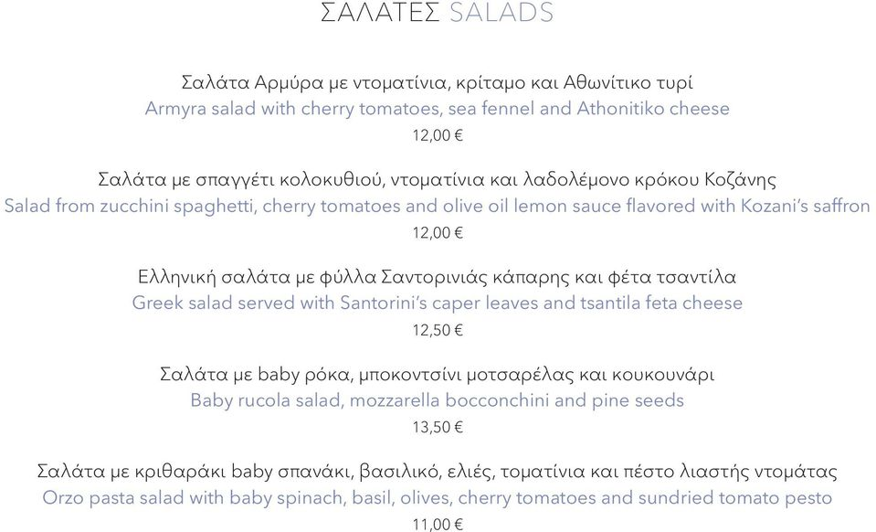 τσαντίλα Greek salad served with Santorini s caper leaves and tsantila feta cheese 12,50 Σαλάτα με baby ρόκα, μποκοντσίνι μοτσαρέλας και κουκουνάρι Baby rucola salad, mozzarella bocconchini and