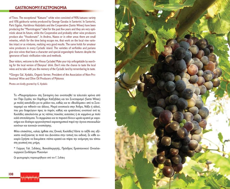 while the Cooperative and probably other wine producers produce also Voudomato.