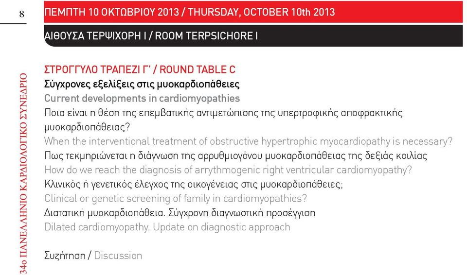When the interventional treatment of obstructive hypertrophic myocardiopathy is necessary?