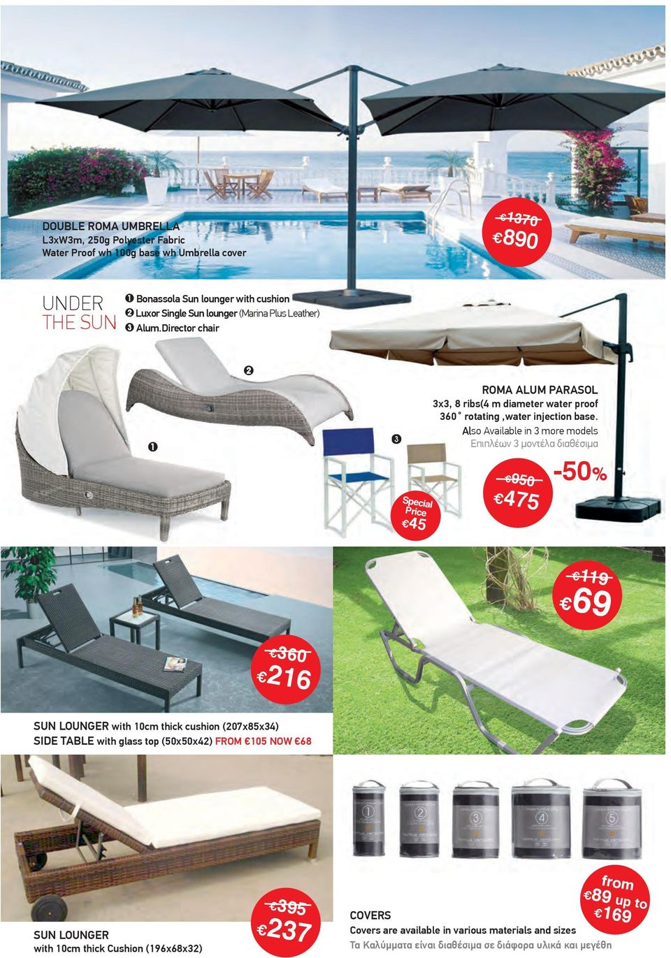 Also Available in more models Επιπλέων μοντέλα διαθέσιμα 950 475-50% 9 69 60 6 SUN LOUNGER with 0cm thick cushion (07x85x4) SIDE TABLE with glass top (50x50x4) FROM 05