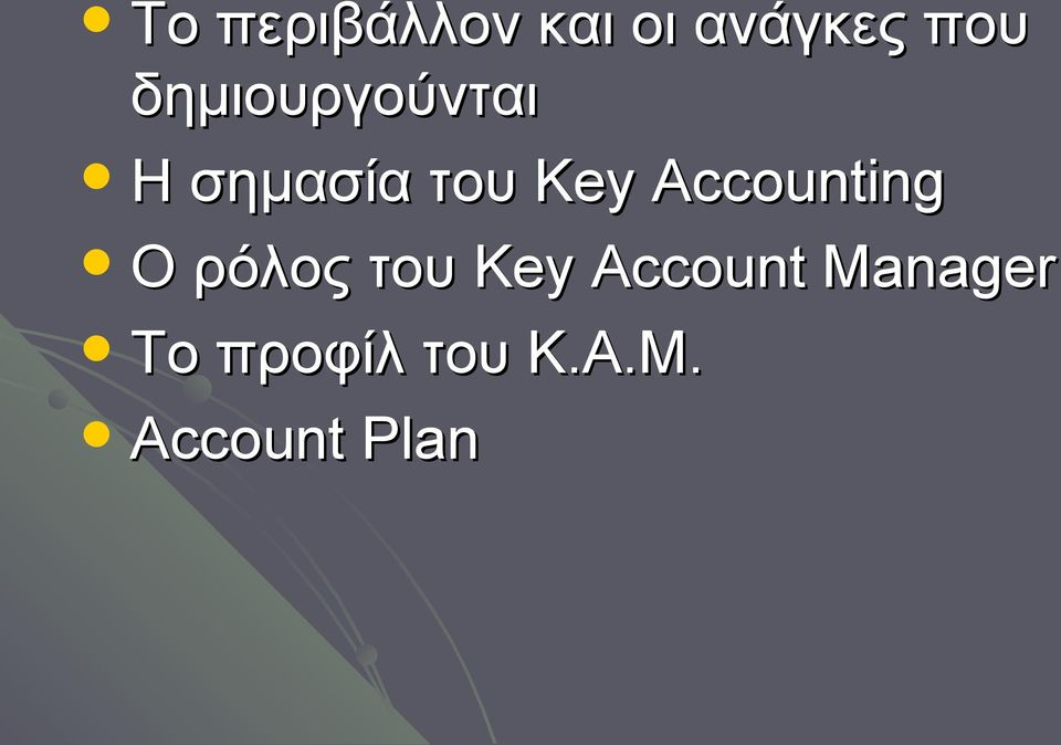 Accounting Ο ρόλος του Key Account
