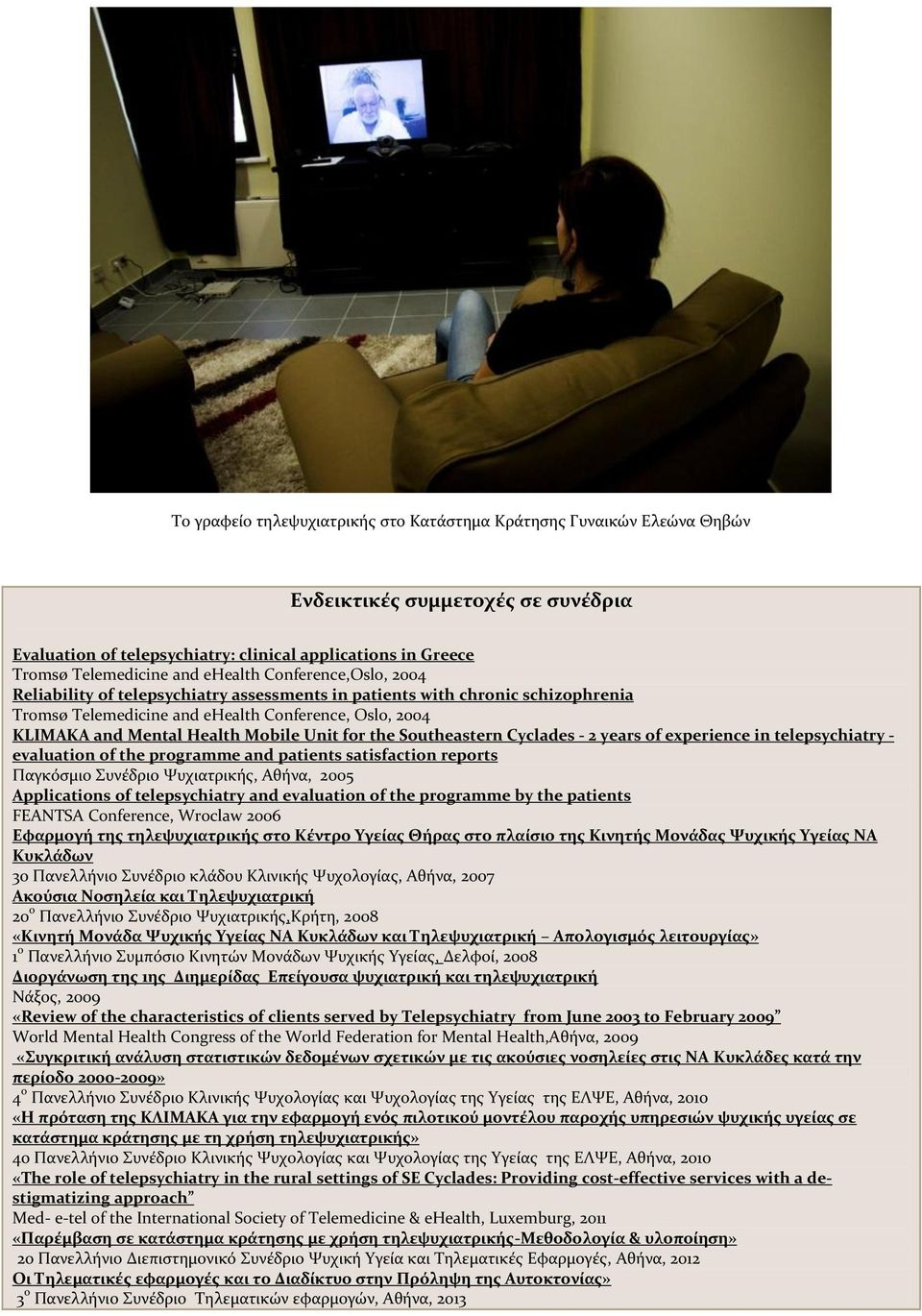 Unit for the Southeastern Cyclades - 2 years of experience in telepsychiatry - evaluation of the programme and patients satisfaction reports Παγκόσμιο Συνέδριο Ψυχιατρικής, Αθήνα, 2005 Applications