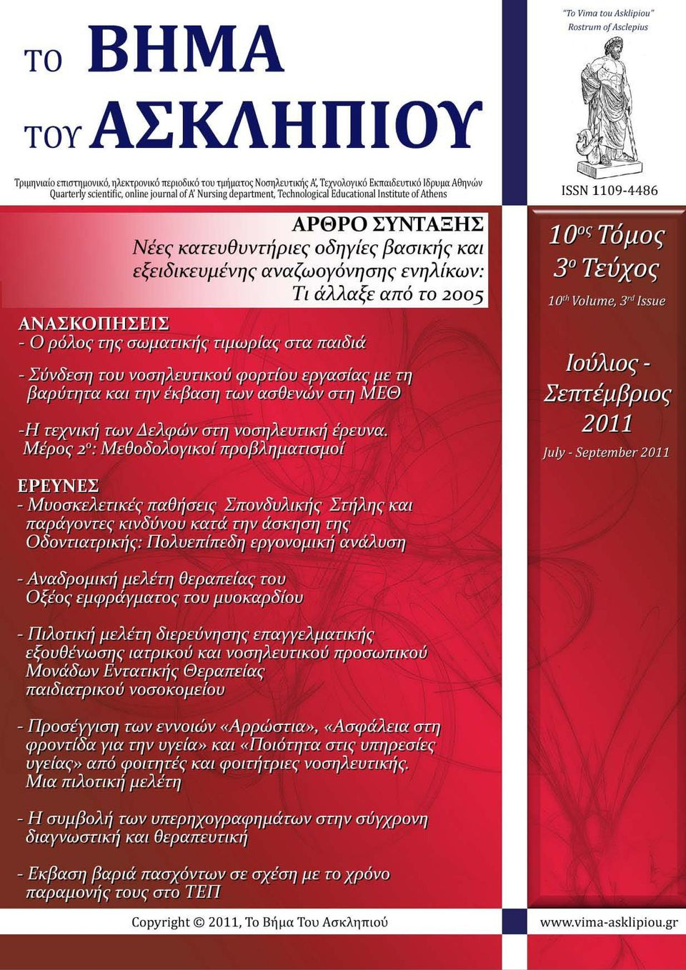 Asclepius 10 th Volume, 3 rd Issue, July