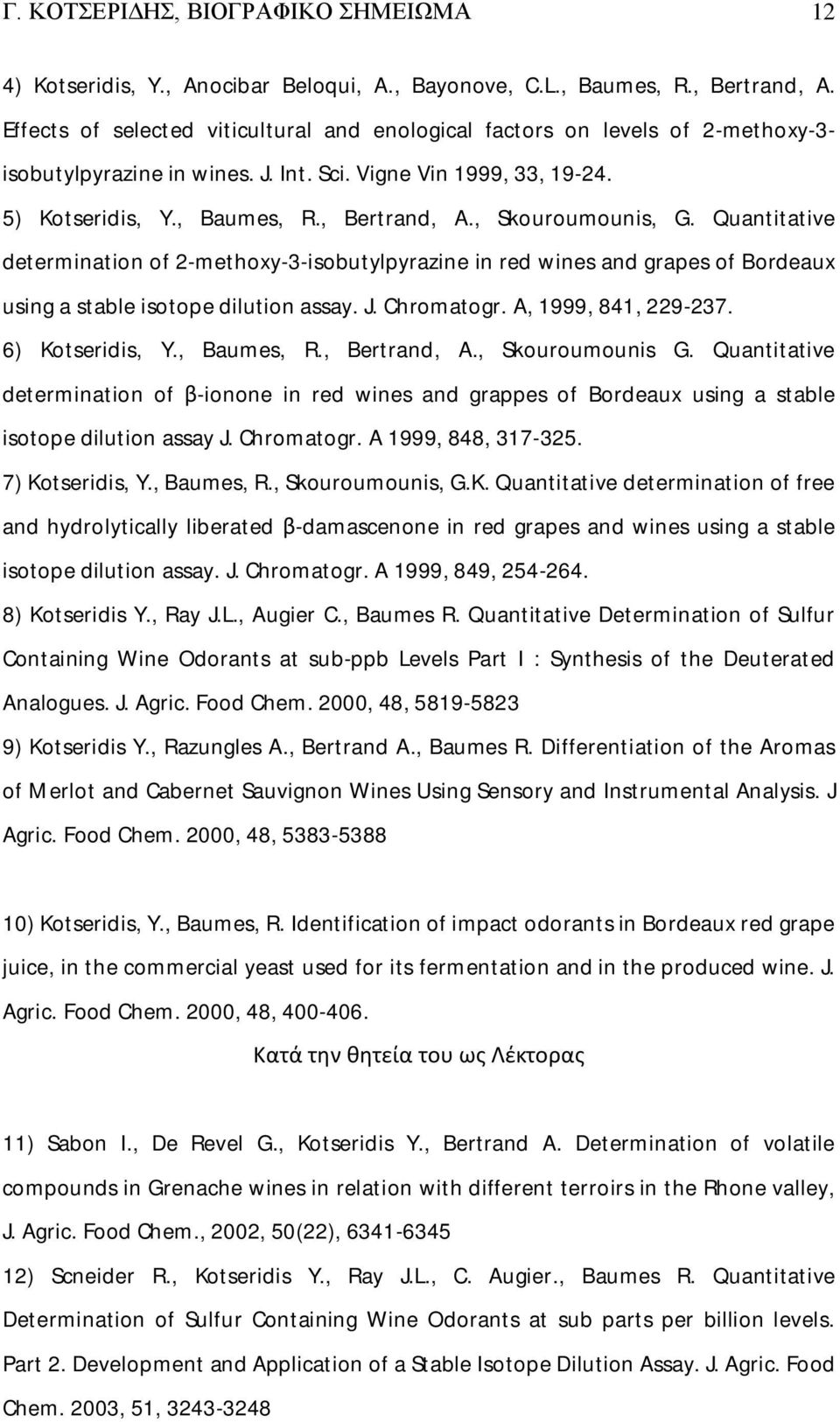 , Skouroumounis, G. Quantitative determination of 2-methoxy-3-isobutylpyrazine in red wines and grapes of Bordeaux using a stable isotope dilution assay. J. Chromatogr. A, 1999, 841, 229-237.