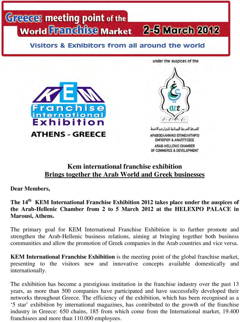 The primary goal for KEM International Franchise Exhibition is to further promote and strengthen the Arab-Hellenic business relations, aiming at bringing together both business communities and allow