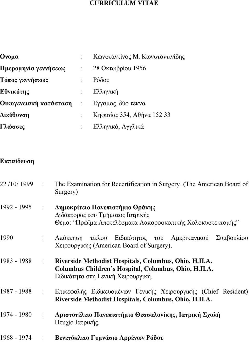 Αγγλικά Εκπαίδευση 22 /10/ 1999 : The Examination for Recertification in Surgery.