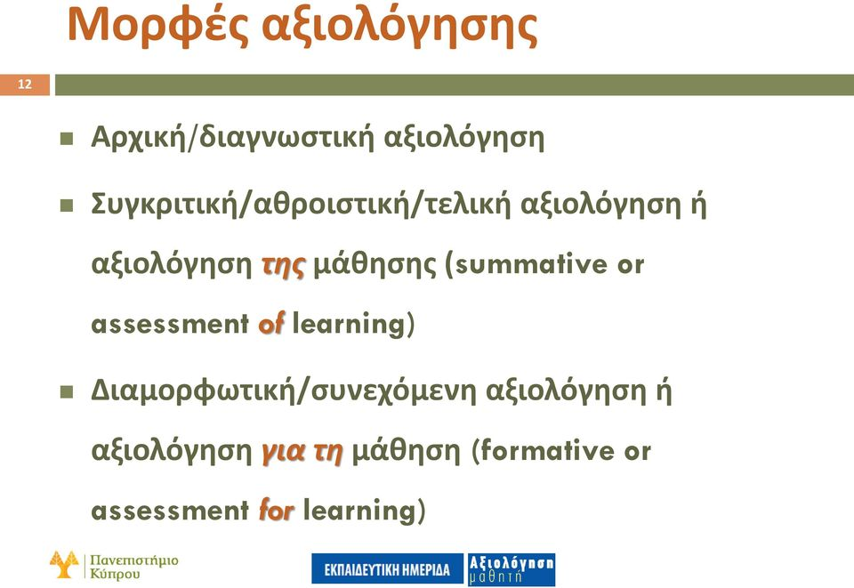 μάθησης (summative or assessment of learning)