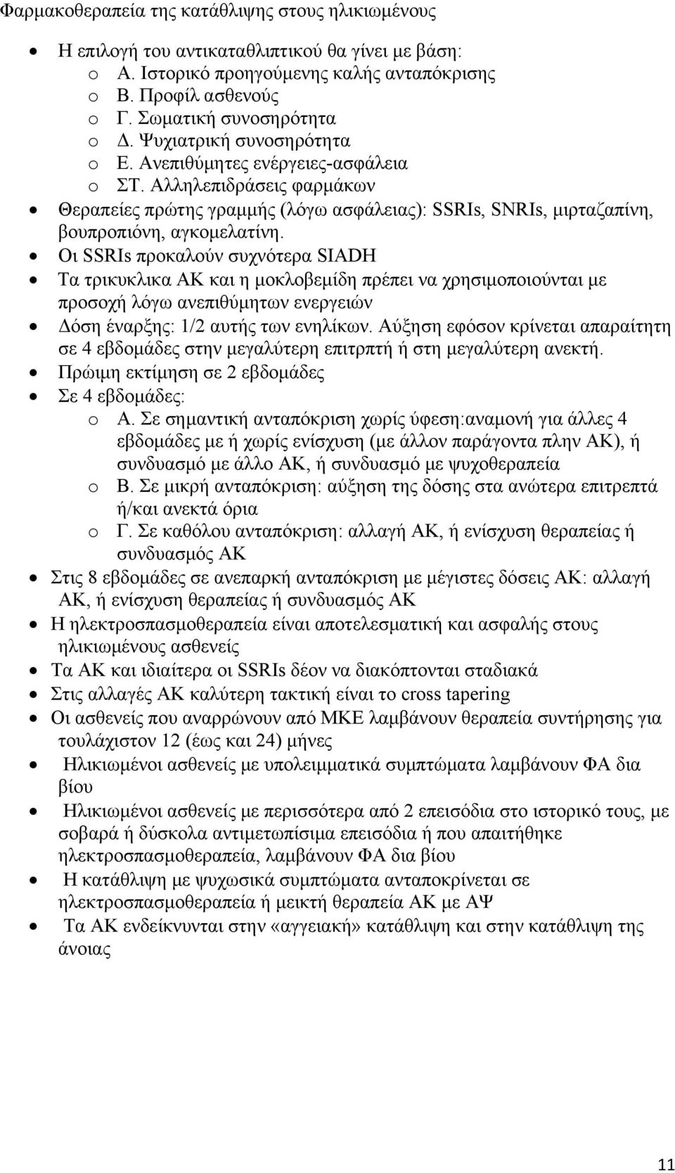 clinical practice guidelines management of anxiety disorders