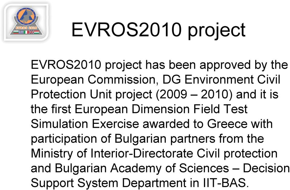 Simulation Exercise awarded to Greece with participation of Bulgarian partners from the Ministry of