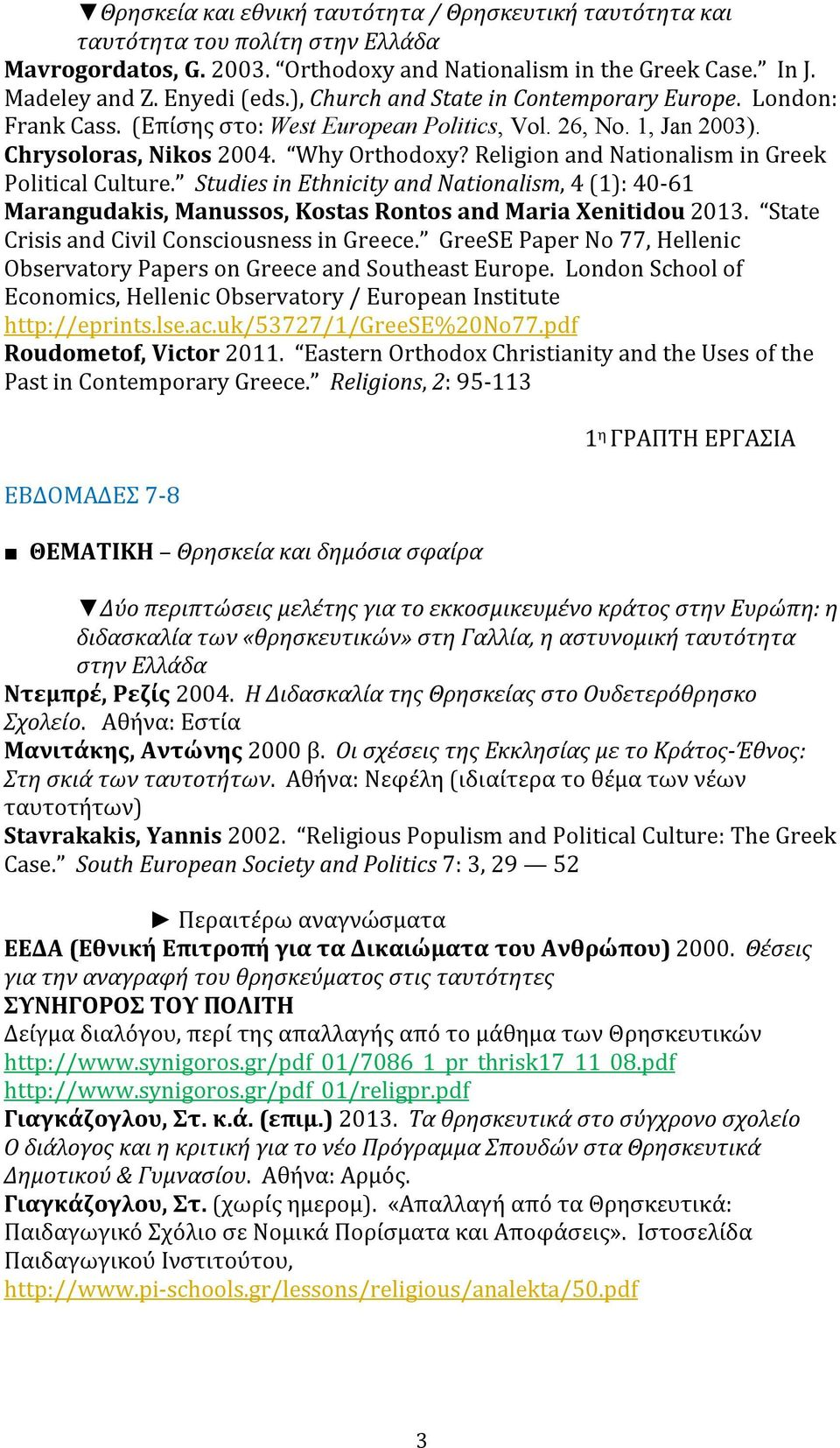 Religion and Nationalism in Greek Political Culture. Studies in Ethnicity and Nationalism, 4 (1): 40-61 Marangudakis, Manussos, Kostas Rontos and Maria Xenitidou 2013.