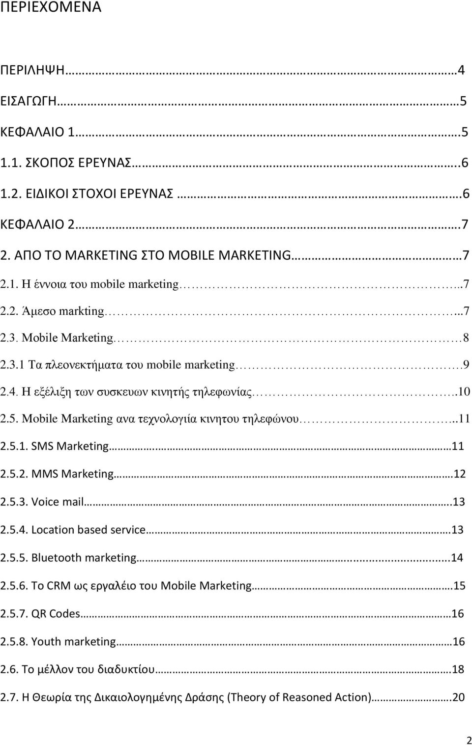 Mobile Marketing ανα τεχνολογιία κινητου τηλεφώνου...11 2.5.1. SMS Marketing.. 11 2.5.2. MMS Marketing.12 2.5.3. Voice mail..13 2.5.4. Location based service.13 2.5.5. Bluetooth marketing.