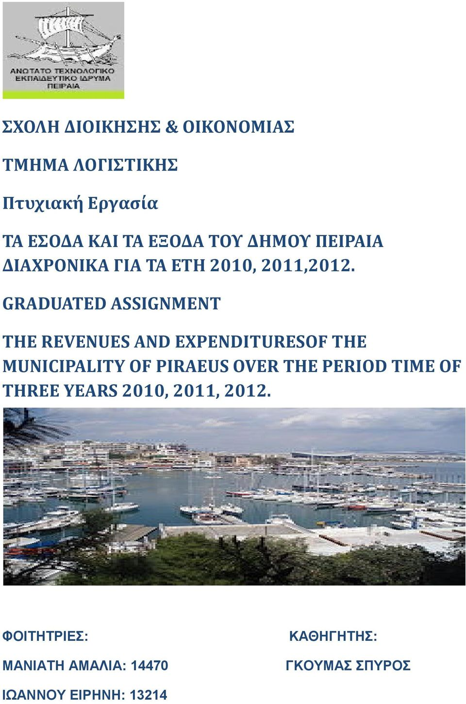 GRADUATED ASSIGNMENT THE REVENUES AND EXPENDITURESOF THE MUNICIPALITY OF PIRAEUS OVER THE