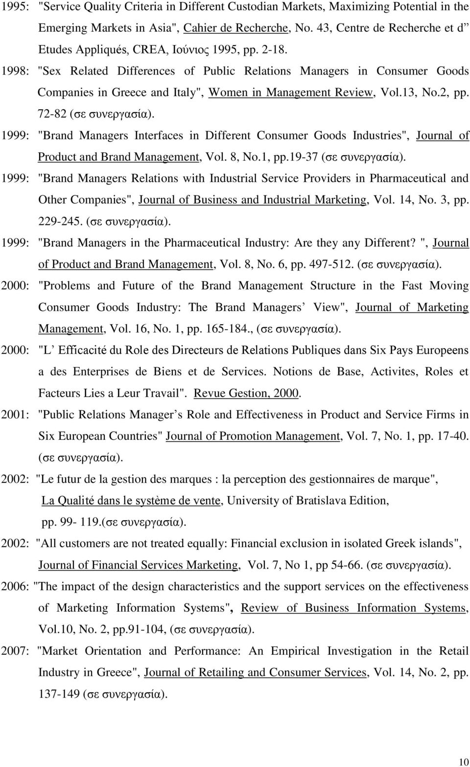 "1998: ""Sex Related Differences of Public Relations Managers in Consumer Goods Companies in Greece and Italy"", Women in Management Review, Vol.13, No.2, pp. 72-82 (σε συνεργασία)."
