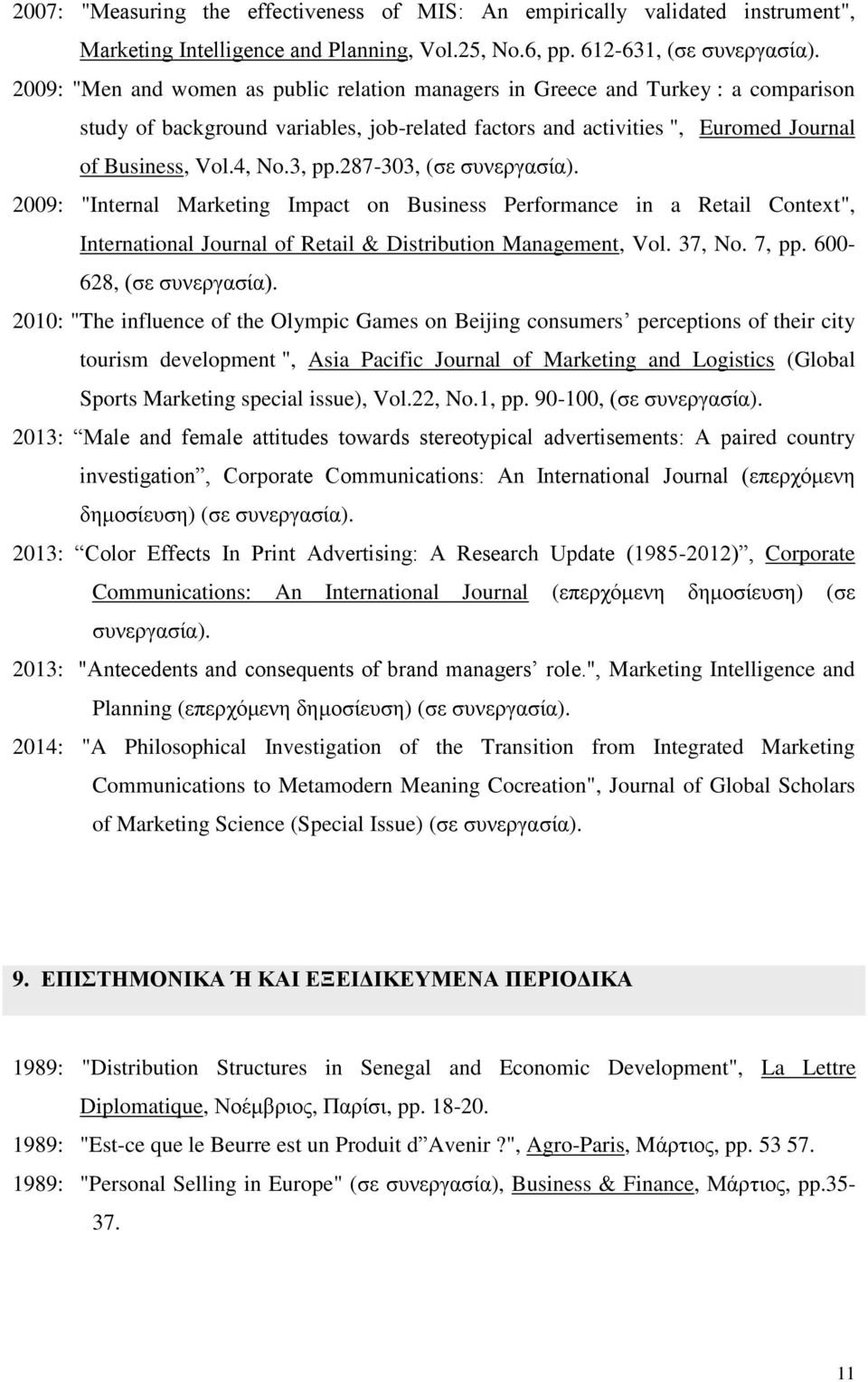 "287-303, (σε συνεργασία). 2009: ""Internal Marketing Impact on Business Performance in a Retail Context"", International Journal of Retail & Distribution Management, Vol. 37, No. 7, pp."