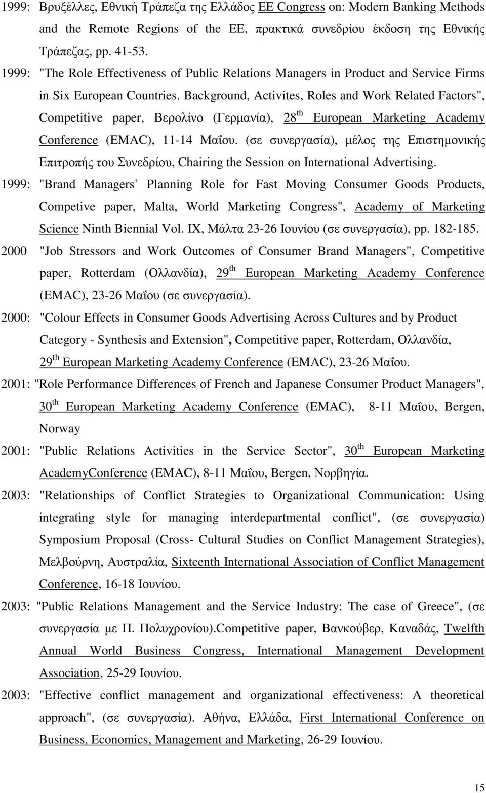 "Background, Activites, Roles and Work Related Factors"", Competitive paper, Βερολίνο (Γερμανία), 28 th European Marketing Academy Conference (EMAC), 11-14 Μαΐου."