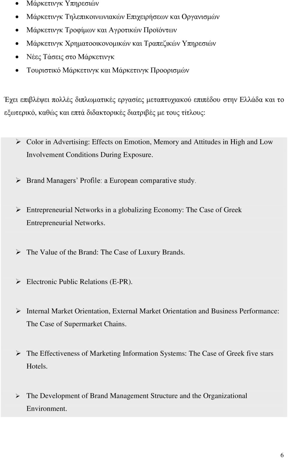 τους τίτλους: Color in Advertising: Effects on Emotion, Memory and Attitudes in High and Low Involvement Conditions During Exposure. Brand Managers Profile: a European comparative study.