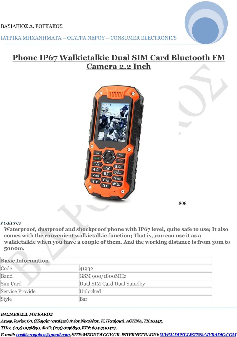 with the convenient walkietalkie function; That is, you can use it as a walkietalkie when you have a couple of