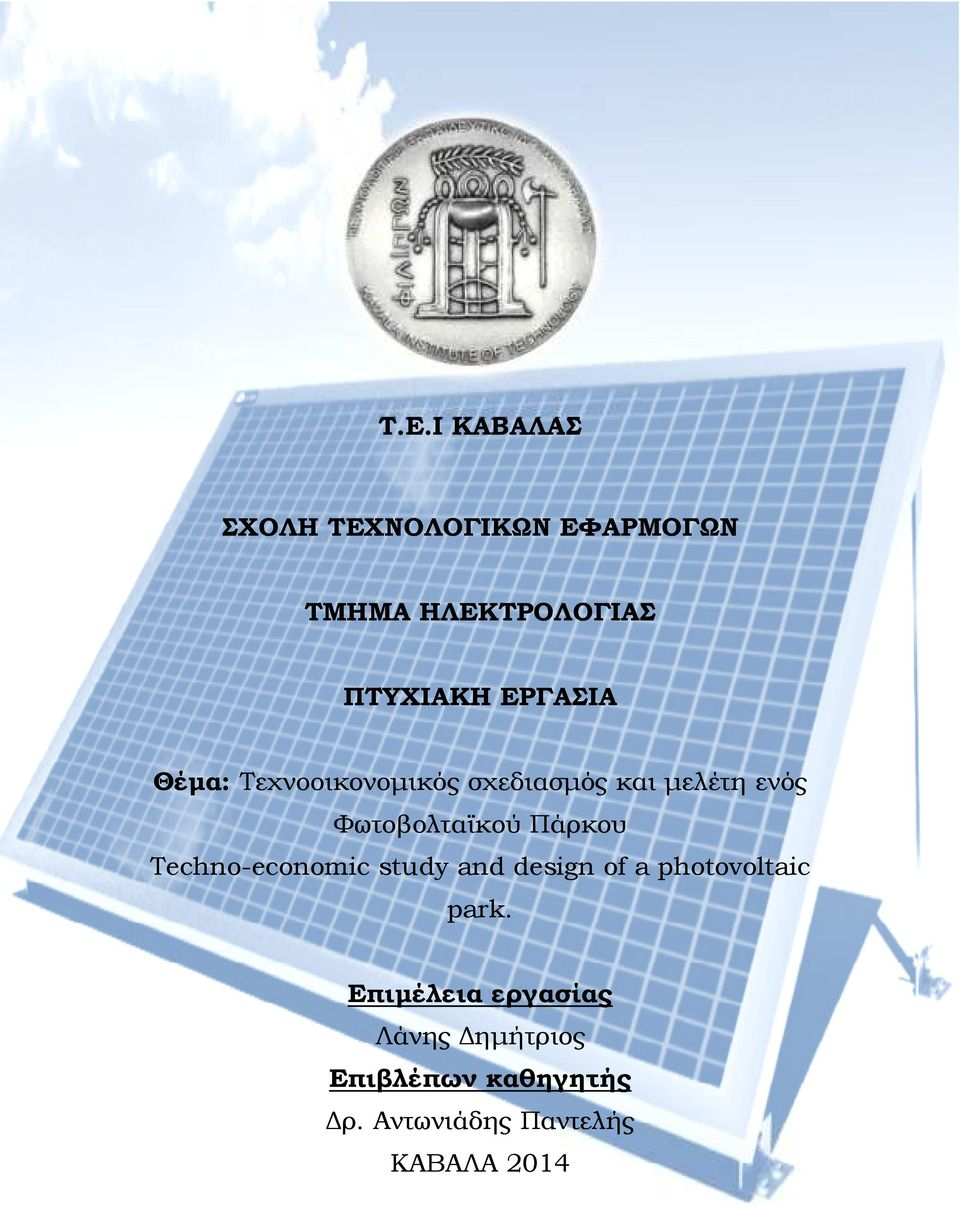 Πάρκου Techno-economic study and design of a photovoltaic park.