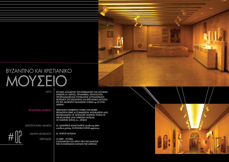 22 ΣΤΗΝ ΑΘΗΝΑ PERMANENT EXHIBITION WORKS FOR EXHIBIT PROMOTION (PART A) COMMISSION, INSTALLATION AND PROGRAMMING OF AUTOMATIC LIGHTING SYSTEM OF THE BYZANTINE AND CHRISTIAN
