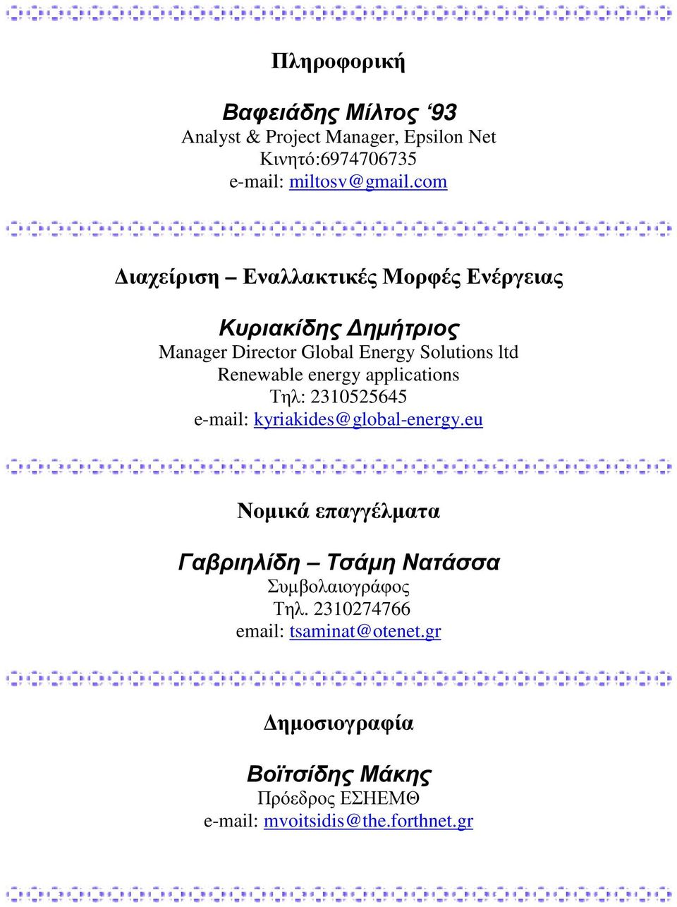 energy applications Τηλ: 2310525645 e-mail: kyriakides@global-energy.