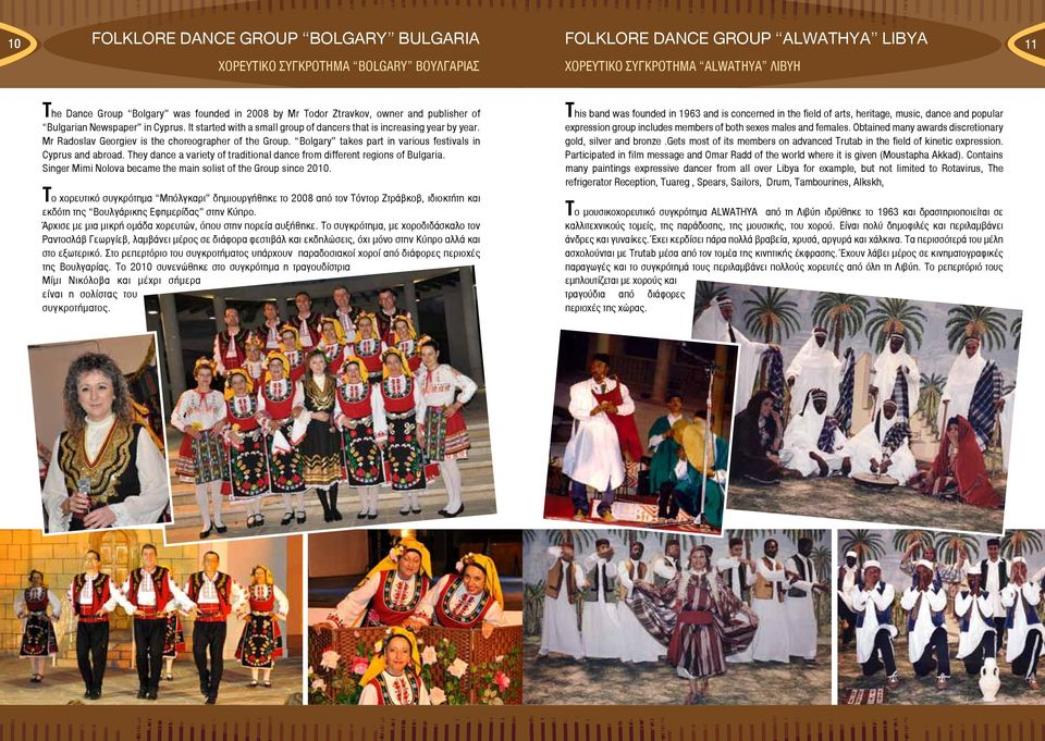 Mr Radoslav Georgiev is the choreographer of the Group. Bolgary takes part in various festivals in Cyprus and abroad. They dance a variety of traditional dance from different regions of Bulgaria.