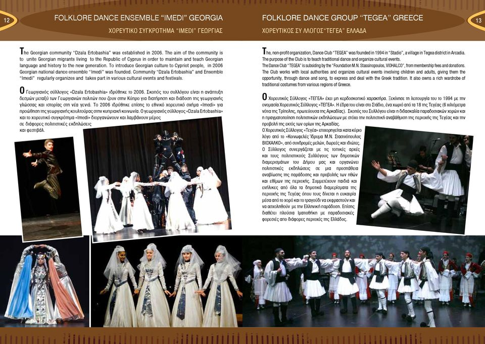 To introduce Georgian culture to Cypriot people, in 2006 Georgian national dance ensemble Imedi was founded.