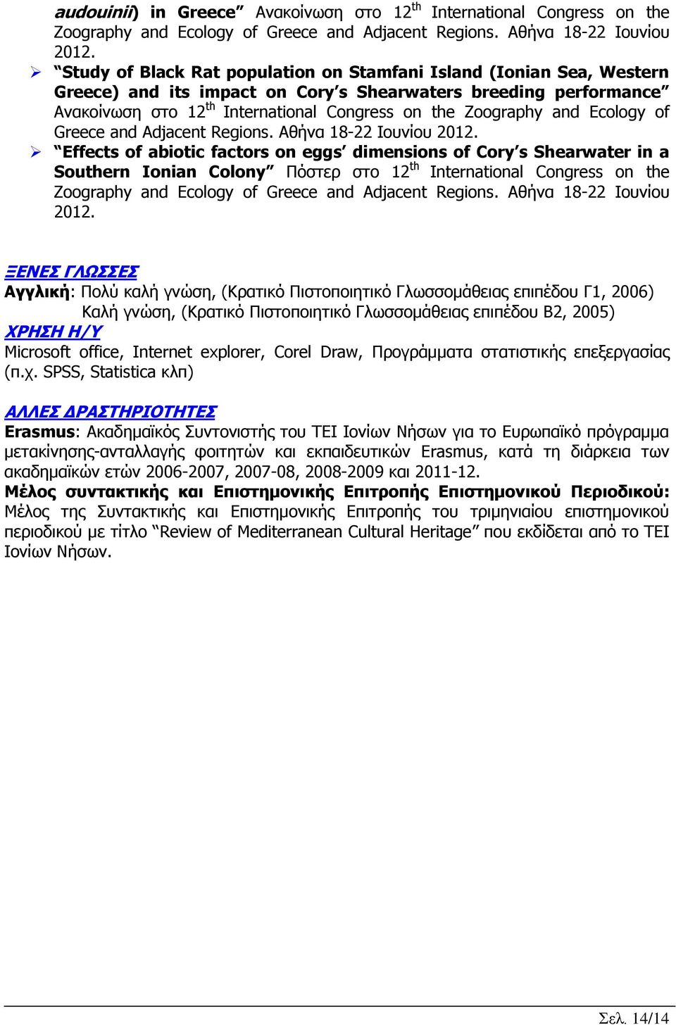 and Ecology of Greece and Adjacent Regions. Aθήνα 18-22 Ιουνίου 2012.