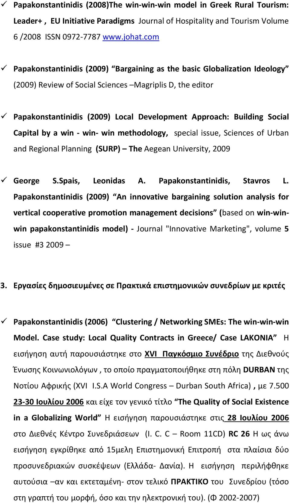 Social Capital by a win - win- win methodology, special issue, Sciences of Urban and Regional Planning (SURP) The Aegean University, 2009 George S.Spais, Leonidas A. Papakonstantinidis, Stavros L.