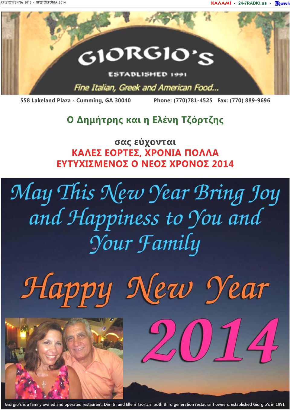 ΧΡΟΝΟΣ 2014 Giorgio's is a family owned and operated restaurant.